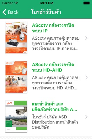 ASD CCTV screenshot 3