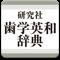 研究社 歯学英和辞典