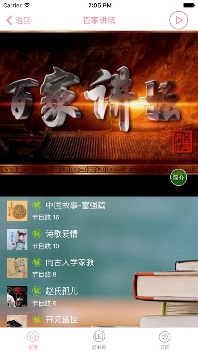 download 百家讲坛大全【有声】-精选有声小说、评书、相声 apps 1