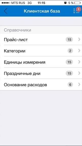 Клиентская базаСкриншоты 4