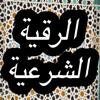 الرقية الشرعية الشافية : رقية مكتوبة  Rokia Charia from Holy Quran