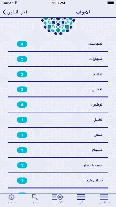 جامع الأحكاملقطة شاشة4