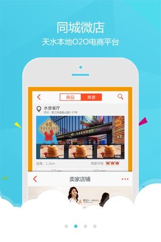 幸福天水 screenshot 2