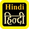 Hindi Audio Bible 印地語聖經