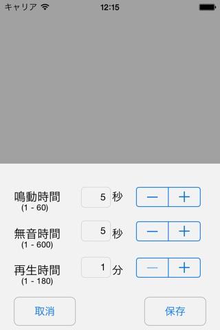 耳鳴り緩和 フリー版 screenshot 2