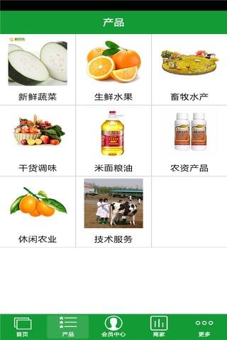 农产品网 screenshot 2