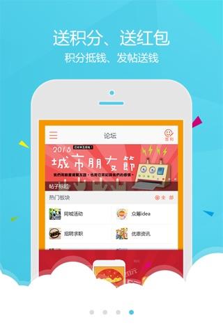 幸福天水 screenshot 4