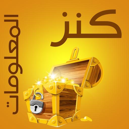 Kanz AlMalomat - كنز المعلومات iOS App