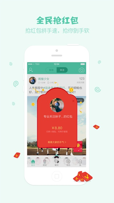 Download Tutu -  95后红人连麦直播 App