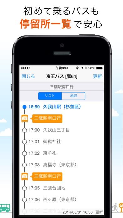 バス&時刻表&乗り換え バスNAVITIMEスクリーンショット