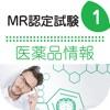 MR認定試験問題集 医薬品情報