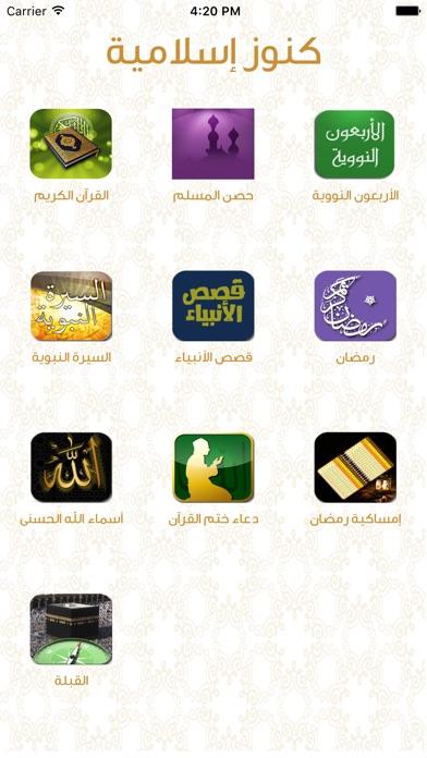 كنوز الأسلامية - مجانيلقطة شاشة2