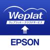 Epson Weplat クラウドスキャンサービス