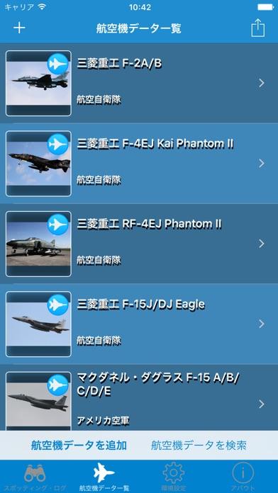 スポッティング screenshot1