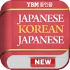 YBM 올인올 일한일 사전 - Japanese Korean Japanese DIC