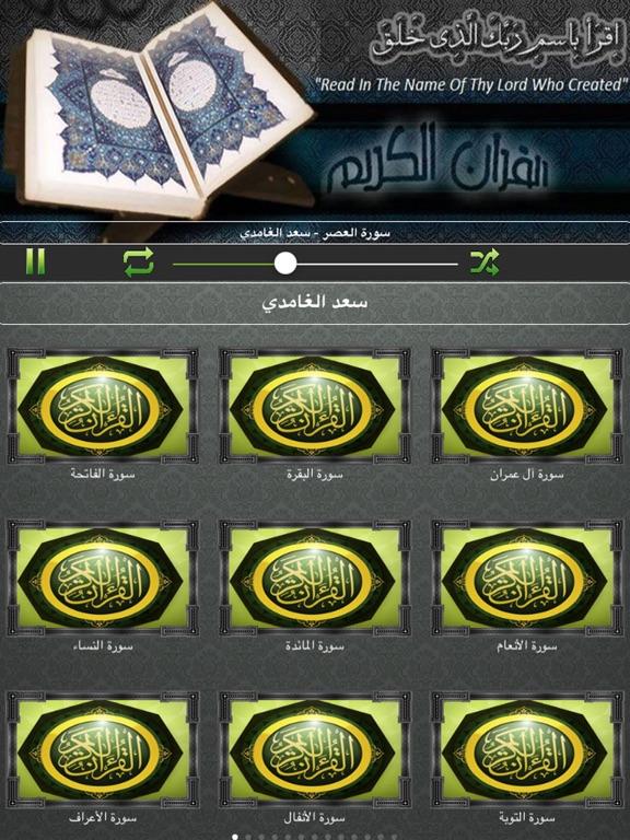 Screenshots of قران كريم - سعد الغامدي - القران الكريم for iPad