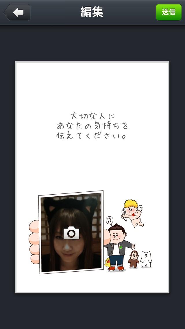 LINE Greeting Cardのおすすめ画像3