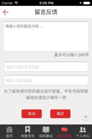 中国好妈妈 screenshot 4