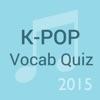 韓国語単語クイズ - 2015 ver -