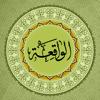 Surah Waqiah MP3 In Urdu & English Free