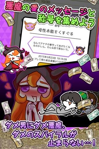 ダメ悪魔、ダメ男に惚れる【放置】 screenshot 4