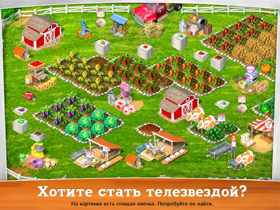 Хобби Ферма Шоу HD (Полная версия) на iPad