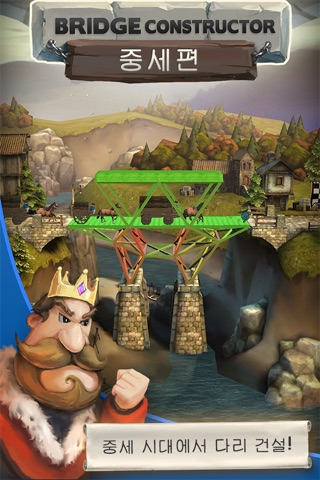 Bridge Constructor Medieval screenshot 1