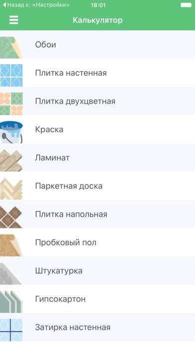 HutQA: калькулятор для ремонта Screenshot