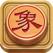 中国象棋—双人单机版对战象棋小游戏