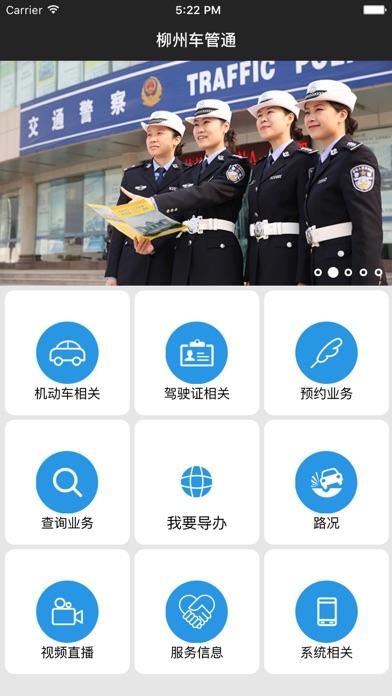 download 柳州车管通 apps 1