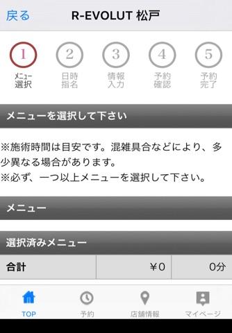 R-EVOLUT 松戸 screenshot 2
