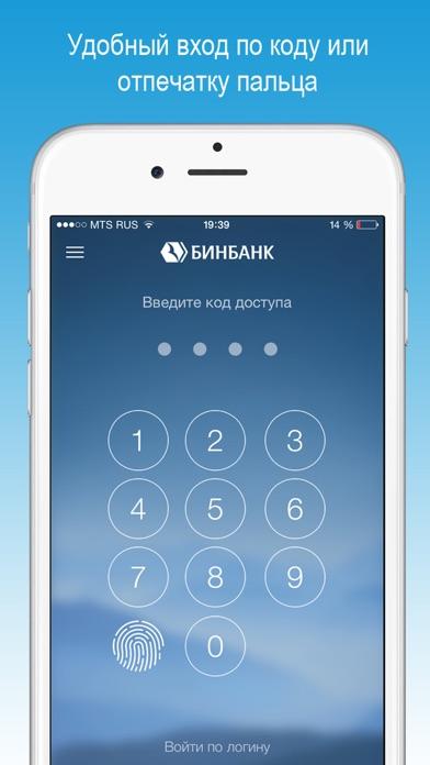 мобильное приложение бинбанк скачать - фото 7