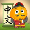 Fun Chinese: Mandarin Chinese Language Learning Games for kids ages 3-10