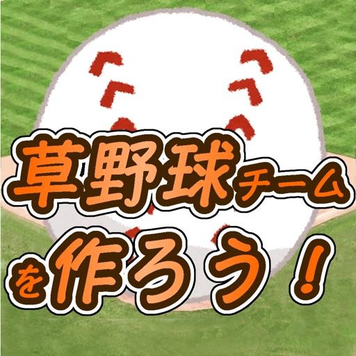 草野球チームを作ろう! -放置育成型シミュレーション-