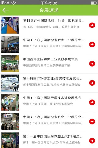 粉体企业版 screenshot 2