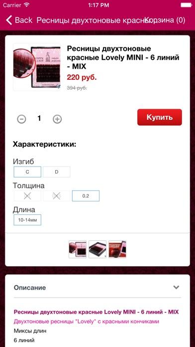 Интернет-магазин Glory-lash.ruСкриншоты 4