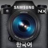 Samsung SMART CAMERA NX for iPad (Korean)