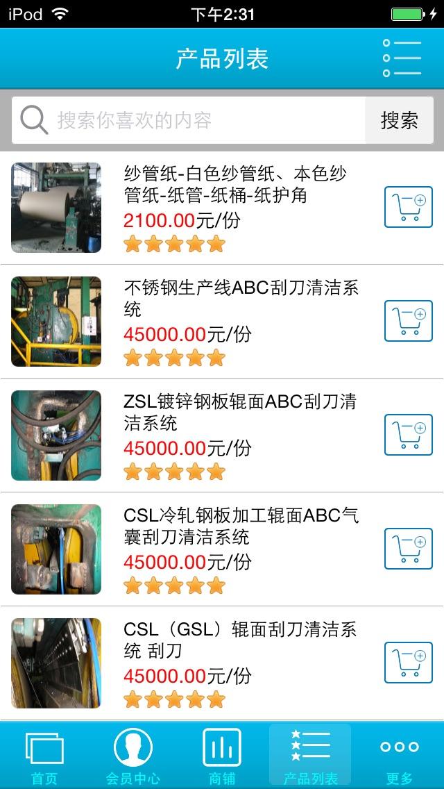 download 纸业商城 apps 3