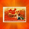 中国邮票大全免费版 邮票收藏投资鉴赏析 集邮品古董玩金钱币