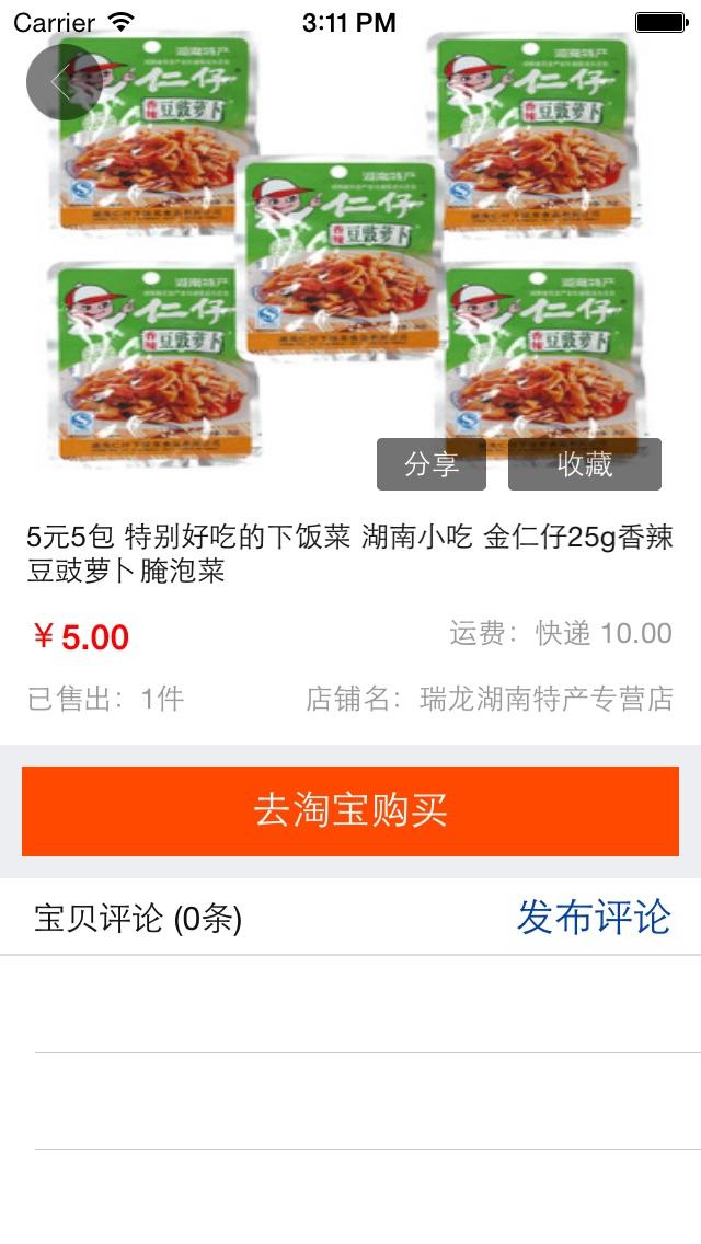 中國泡菜屏幕截图4