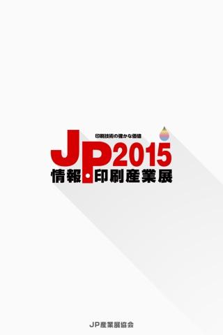JP2015情報印刷産業展 screenshot 1