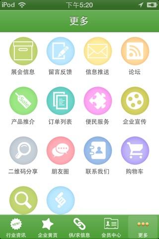 邹区(中国)灯具城 screenshot 2