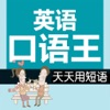 英语口语王——天天用短语【中文翻译】