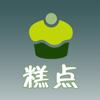 西点王(人气西式糕点,分步图解零失败)