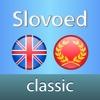English <-> Latin Slovoed Classic talking dictionary