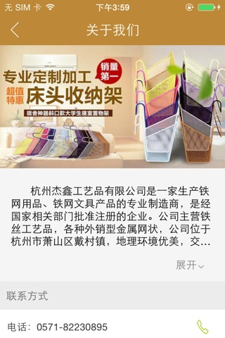 杰鑫工艺品 screenshot 3