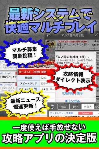 つながるマルチ攻略掲示板 for モンスト screenshot 3