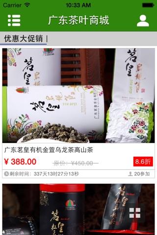 广东茶叶商城 screenshot 1