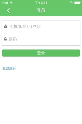完美吉福参 screenshot 2