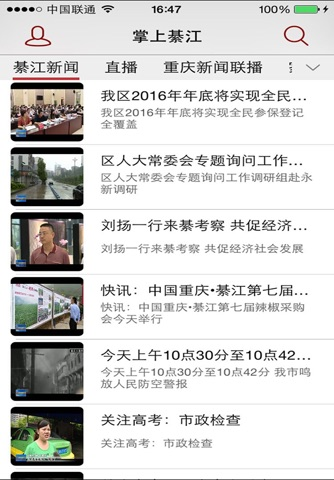 綦江手机台 screenshot 1